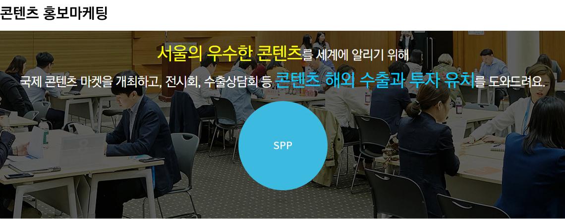 콘텐츠 홍보마케팅 / 서울의 우수한 콘텐츠를 세계에 알리기 위해 국제 콘텐츠 마켓을 개최하고, 전시회, 수출상담회 등 콘텐츠 해외 수출과 투자유치를 도와드려요.