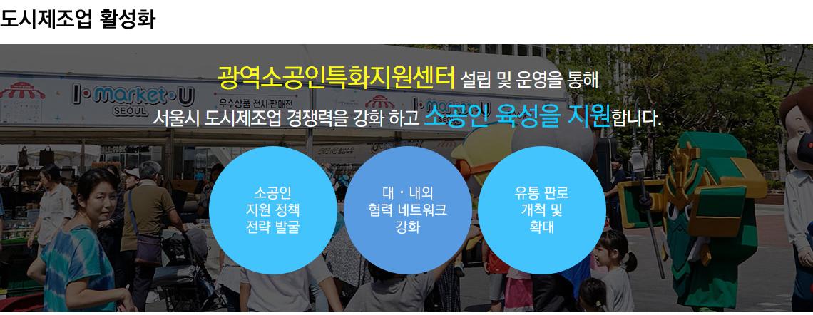 도시제조업 활성화 / 광역소공인특화지원센터 설립 및 운영을 통해 서울시 도시제조업 경쟁력을 강화 하고 소공인 육성을 지원합니다.