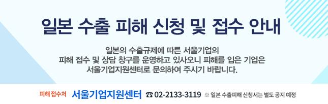 일본 수출 피해 신청 및 접수 안내 - 서울기업지원센터